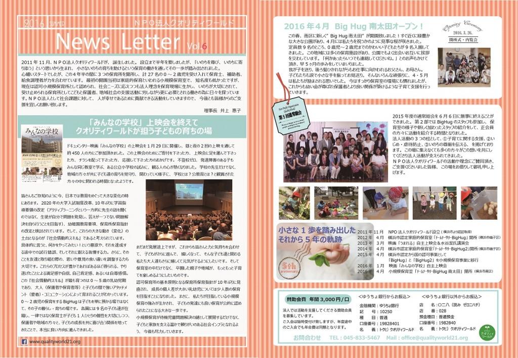 2016News Letter6