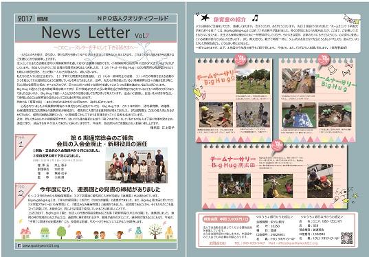 2017news-letter